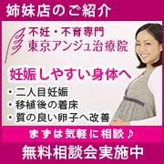 姉妹店紹介_東京アンジュ治療院